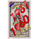 Year´s 1951-1960