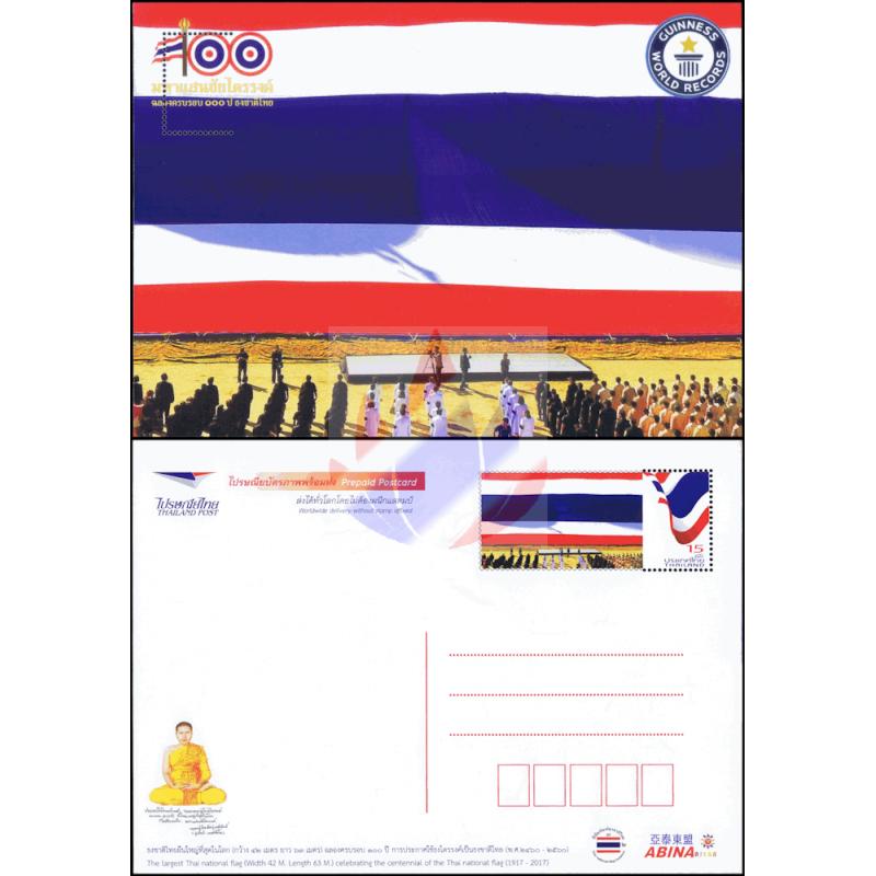 100 jahre nationalflagge guinness buch der rekorde 8 10. Black Bedroom Furniture Sets. Home Design Ideas