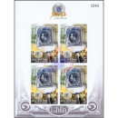 130th Anniversary of Thai Postal Services -KB(II) IMPERFORATED- (MNH)