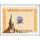 30 years Lao Peoples Republic (II): Lao Cement Company (196)