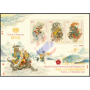33. Internationale Asiatische Briefmarkenausstellung, Nanning/China (42) (**)