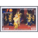 40 Years ASEAN (I): Dancers -IMPERFORATED-