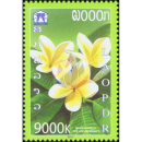 50th Anniversary of ASEAN: LAOS - Frangipani