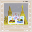 55 Y. of diplomatic relations with Russia: architectural monuments (253)