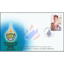 H.R.H. the Crown Prince of Thailand´s 60th Birthday -FDC(I)-