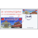 60 years of diplomatic relations with the PR China -FDC(I)-