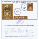 70th Anniversary of the Minitry of Foreign Affairs -FDC(I)-