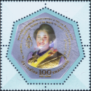 84th Birthday H.M. Queen Sirikit