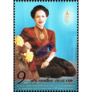 88th Birthday of Queen Sirikit the Queen Mother (MNH)