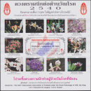 Anti-Tuberculosis Foundation, 2540 (1997) Thailands native orchids (II) - (MNH)