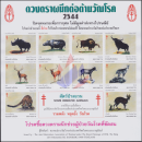 Anti-Tuberculosis Foundation, 2544 (2001) -Vulnerable Animals of Asia- (MNH)