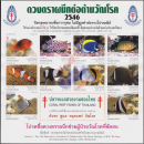 Anti-Tuberculosis Foundation, 2546 (2003) -Thailands coral fish- (MNH)