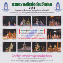 Anti-Tuberculosis Foundation 2551 (2008) -Classic Thai Ramayana Mask Theatre- (MNH)