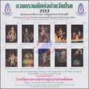 Anti-Tuberculosis Foundation 2552 (2009) -Traditional Thai Puppet Theater in the birth of Ganesha- (MNH)