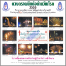 Anti-Tuberculosis Foundation 2555 (2012) -Firework 83rd...