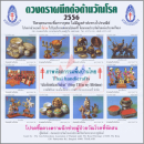 Anti-Tuberculosis Foundation 2556 (2013) -Thai...