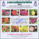 Anti-Tuberculosis Foundation 2557 (2014) -Flowers in Thai literature- (MNH)
