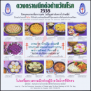 Anti Tuberkulose Stiftung 2558 (2015) -Traditionelle Thai-Speisen- (**)