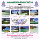 Anti-Tuberculosis Foundation 2562 (2019) - Islands in Thailand- (**)