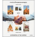 Souvenir Sheet issue: Cooperation of Vientiane & Moscow (236B) (MNH)