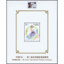 CHINA 96, Beijing (II) (75IA) -ERROR / WITHOUT NUMBER-