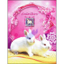 Chinese New Year: Year of the RABBIT (2984I) -ALBUMSHEET-