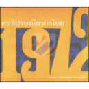 Yearbook 1972 from the Thailand Post with the issues from...