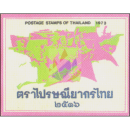 Yearbook 1973 from the Thailand Post with the issues from...