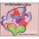Yearbook 1977 from the Thailand Post with the issues from...