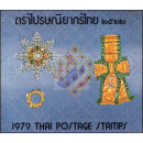 Yearbook 1979 from the Thailand Post with the issues from...