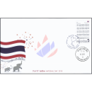 National Day 2018: National Anthem -FDC(I)-