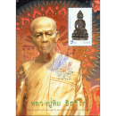 Phra Kring Chinabanchorn Amulet -SOUVENIR SHEET ISSUE-