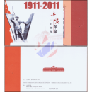 100th anniversary of the Xinhai Revolution -STAMP BOOKLET-