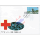 Red Cross exhibition: 2 years Rajakaruna Museum -FDC(I)-