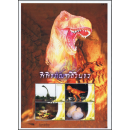 PERSONALIZED SHEET: Dinosaur Park -PS(034)- (MNH