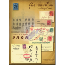 Thai Stamps Catalogue Complete Edition 2008
