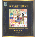 Thai Stamp Catalogue Complete Edition 2014