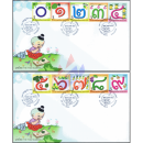 Thai Digits from 0 to 9 -FDC(I)-