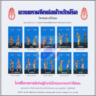 Anti-Tuberkulose Stiftung 2520 (1977) -Traditioneller Thai Tanz -KB(I)-