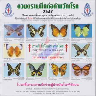 Anti-Tuberculosis Foundation 2547 (2004) -Butterflies in Thailand- (MNH)