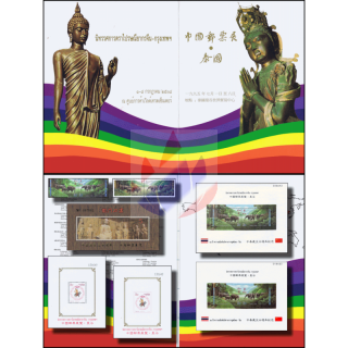 Briefmarkenausstellung, Bangkok 1995 (II) -FOLDER(II)- (**)