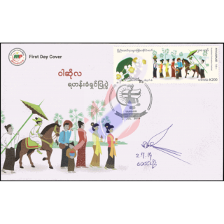 Festivals in Myanmar: Buddhistisches Ordinations Festival -FDC(I)-IU-