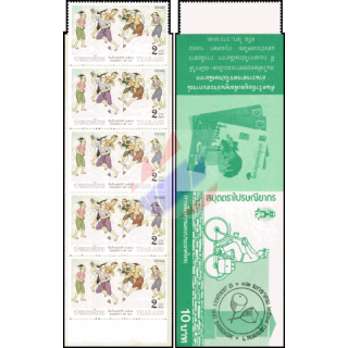 Childrens Day 1991 -STAMP BOOKLET-
