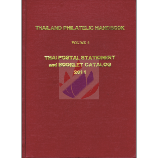 Thailand Philatelic Handbook: Vol. 6  Thai Postal Stationery and Booklet Catalog 2011 -HARDCOVER-